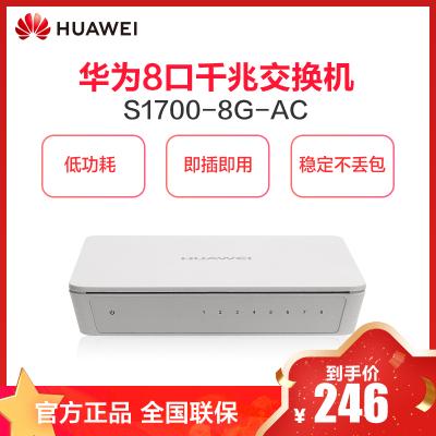 華為(HUAWEI)企業級交換機 8口千兆以太網 交換機自營 即插即用 企業辦公網絡網線分線器-S1700-8G-AC