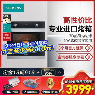 西門子(SIEMENS)嵌入式烤箱HB313ABS0W旋鈕式家用智能烘焙71L黑色嵌入式電烤箱 不銹鋼管加熱 熱風循環