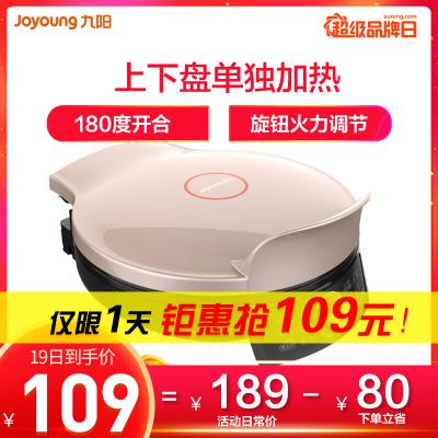 九陽(Joyoung)電餅鐺JK-30K09X 上下盤單獨加熱 不粘涂層 微電腦式煎烤機