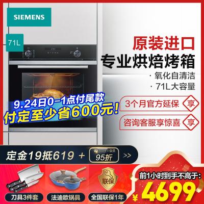 西門子(SIEMENS)家用71升烤箱HB256GES0W 智能烘焙嵌入式不銹鋼管加熱電烤箱 熱風循環