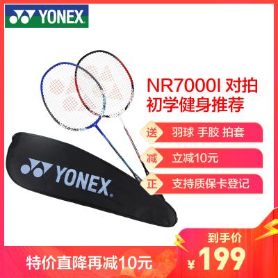 尤尼克斯YONEX羽毛球拍對拍碳素拍桿一體拍2支情侶學生團建訓練比賽對打羽拍NR7000I-2初級控球型送羽毛球
