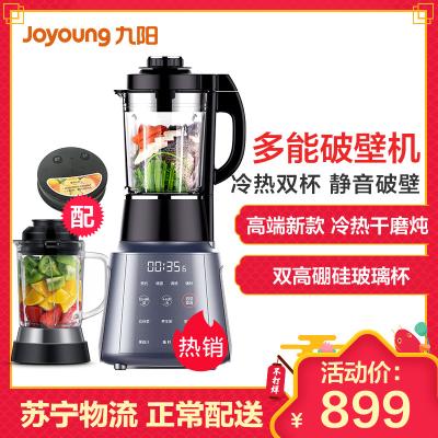 九阳(Joyoung) 静音高速破壁机L18-Y956多功能预约家用料理多功能豆浆辅食