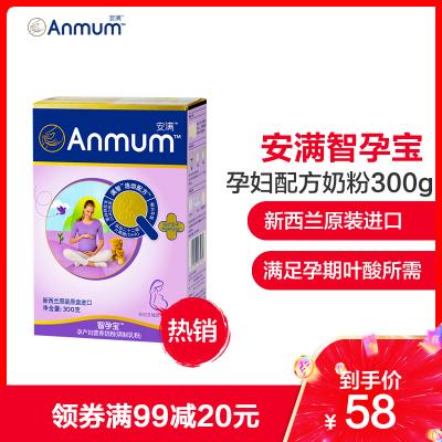 Anmum安滿智孕寶孕婦配方奶粉300g 新西蘭原裝進口