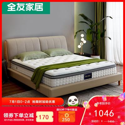 【搶】全友家居雙功能乳膠床墊軟硬正反兩面床墊獨袋彈簧床墊 105168床墊