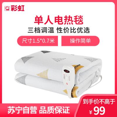彩虹(RAINBOW)電熱毯單人電褥子(1.5*0.7米) 學生宿舍單控可調溫安全不漏電 排潮除螨