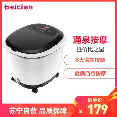 蓓慈(beici)足浴器BZ304B升級款 溫度設定 萬向滾輪 仿卵石按摩點家用足浴盆泡腳桶洗腳盆 滾輪按摩
