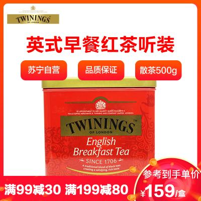 英國川寧(TWININGS) 英國早餐紅茶聽裝500g 波蘭進口茶葉散茶