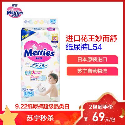 花王妙而舒Merries嬰兒紙尿褲 L54片(9-14kg)大號尿不濕(日本進口)