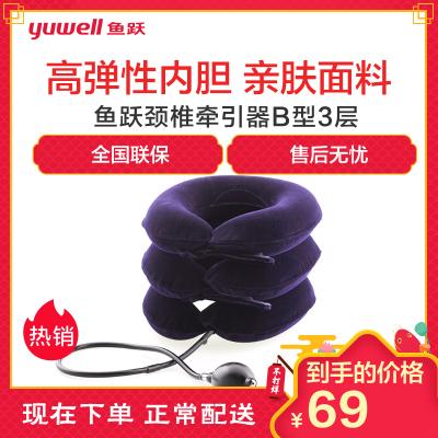 鱼跃(YUWELL)家庭用高档牵引器B型三层颈椎牵引器 充气式颈托颈椎牵引器(器械)