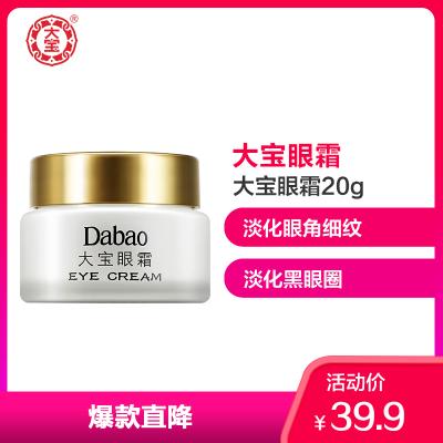 大寶(DABAO) 眼霜20g(淡化眼角細紋 提升緊拉 淡化黑眼圈蘇寧自營)