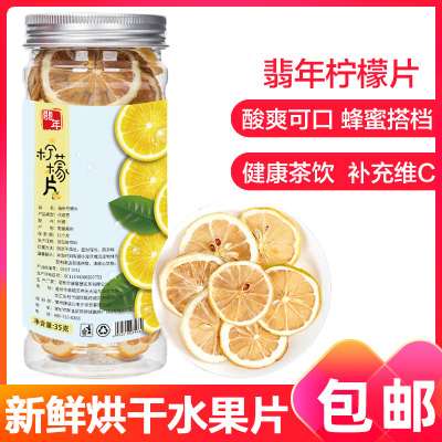 【翡年】滋補檸檬片35克/罐檸檬干片檸檬茶泡水泡茶檸檬水果茶花茶