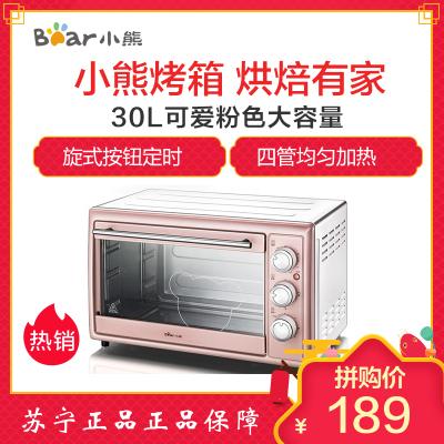 小熊(Bear)电烤箱DKX-B30N1 30L可爱粉色大容量 家用多功能 上下循环发热 蛋糕披萨电烤箱