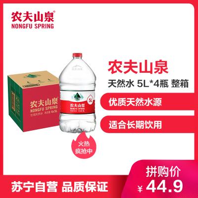 農夫山泉天然飲用水5L*4 整箱裝
