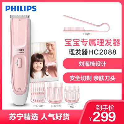 飛利浦(Philips)兒童理發器HC2088/15粉色 兒童造型劉海梳電推剪低噪音 全身水洗清潔方便 陶瓷刀頭安全切剃