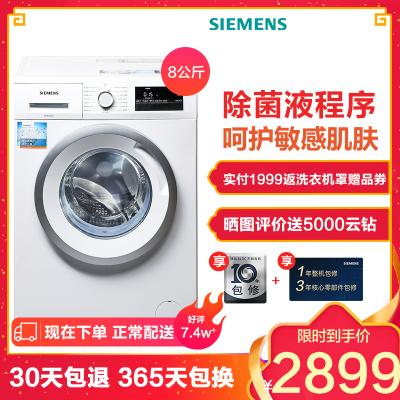 西门子(SIEMENS)XQG80-WM10N1600W 8公斤 全自动家用滚筒 变频 节能 防过敏 滚筒洗衣机(白色)
