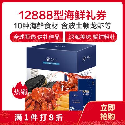【年货礼盒】【礼券】今锦上 环球海鲜礼盒大礼包12888型海鲜礼券礼品卡 海鲜礼盒 含10种食材