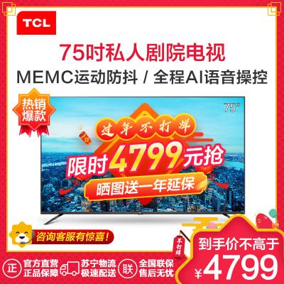 TCL 75V2 75英寸 4K超高清液晶平板电视机 大视野 健康防蓝光 人工智能 2GB+16GB 内置蓝牙