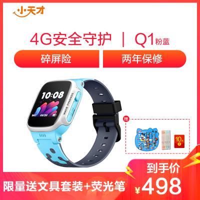 小天才電話手表 Q1 粉藍兒童智能手表小學生男女孩 4G定位防水