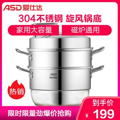 愛仕達(ASD)蒸鍋 三層28cm 304不銹鋼 家用大容量 加厚旋風鍋底 ZS28G1Q 電磁爐通用