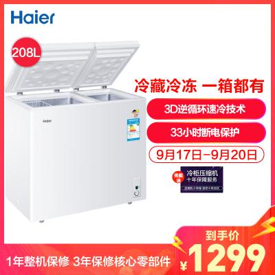 海爾(Haier)FCD-208XHT 208升雙溫雙箱冰柜 家用冷柜 大動力冷柜 節能省電 大冷凍小冷藏冰柜