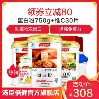 汤臣倍健BY-HEALTH蛋白粉450g+150g2桶+维C30片 成人孕妇中老年人含乳清蛋白粉剂营养保健
