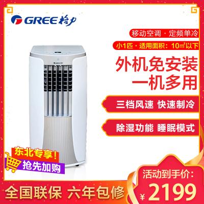 格力(GREE)KY-23NK家用移动空调/厨房一体式免安装单冷型1匹遥控便携冷气机制冷空调一体机 推荐8㎡以下使