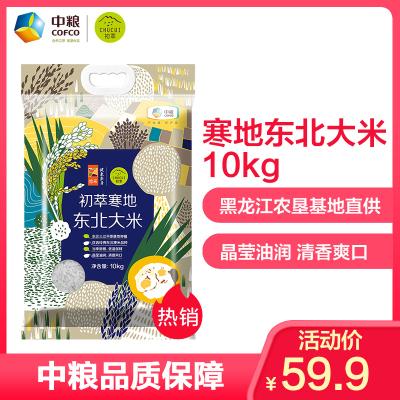 中糧初萃 寒地東北大米10kg 東北米 一級粳米 充氮保鮮袋裝 品質糧油 大米20斤