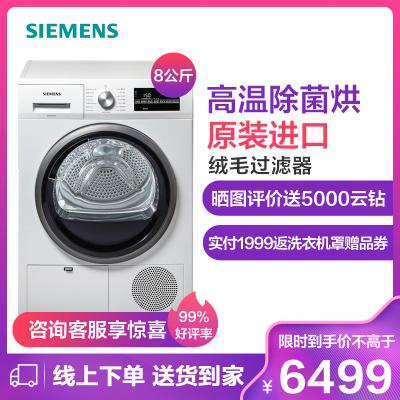 西门子(SIEMENS)XQG80-WT46G4000W 8公斤多种烘干模式 免熨防皱 除菌烘 烘干机 干衣机(白色)