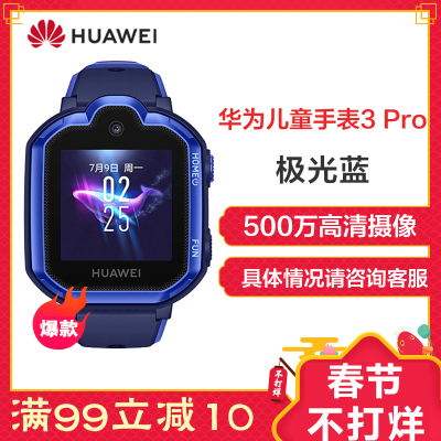 华为(HUAWEI)华为儿童手表3PRO 极光蓝 50防水+电话拍照手表+学生定位电话+儿童安全家长监测+蓝牙手表触摸屏