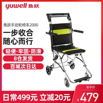 魚躍輪椅車2000 加強小輪鋁合金型 手動輪椅 可折疊 老人 輕便 便攜可上飛機 普通輪椅