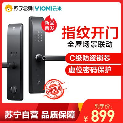 VIOMI云米指纹锁家用防盗门锁智能锁小米全自动大门米家电子密码锁