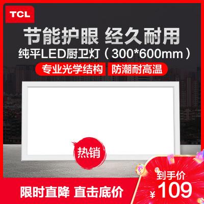 TCL嵌入式平板燈24Q/A集成吊頂面板廚房浴室衛生間室內LED照明方燈 300*600 衛浴暖通配件
