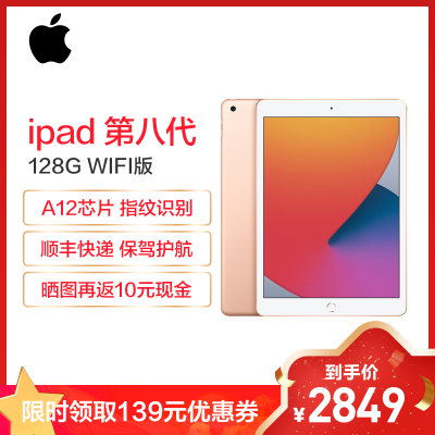 Apple 蘋果 iPad 第八代 2020年新款 128G WLAN(WIFI版)A12芯片 10.2英寸平板電腦 iPadOS系統 Retina顯示屏 MYLF2CH/A 金色