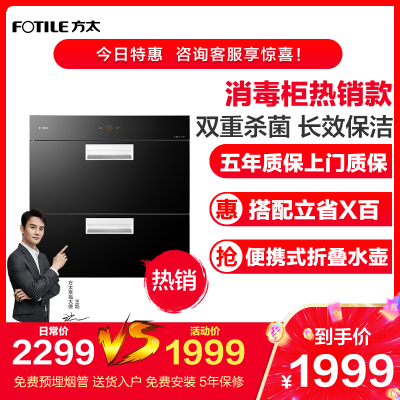 方太(FOTILE)J45ES消毒柜嵌入式家用消毒碗柜二星級100升大容量廚房電器觸控小型臭氧紫外線嵌入式消毒柜家用碗柜