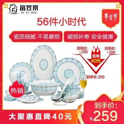 富昱景 碗碟套装景德镇餐具家用骨瓷简约欧式陶瓷筷盘子组合送礼 56件