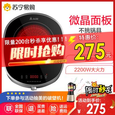 美的電陶爐H22-H201 靜音設計 2200W大火力 微晶面板不挑鍋旋鈕家用多功能智能電磁灶