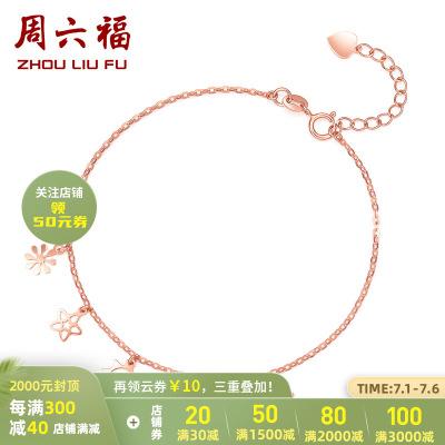 周六福(ZHOULIUFU) 珠寶18K金手鏈女士款 玫瑰金星月符號時尚細鏈子 多彩KI074969