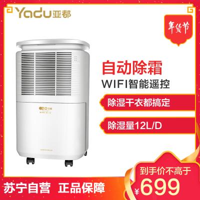 亚都(YADU)除湿机 YD-C102BGW 除湿干衣一体机 家用静音抽湿机 吸湿器空气干燥 地下室吸湿器