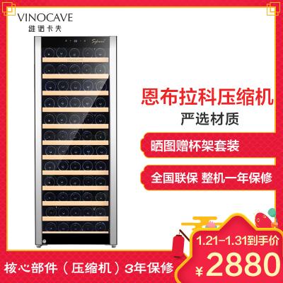 维诺卡夫(Vinocave) CWC-85A 85支装侧开门压缩机恒温红酒柜 展示冰吧家用酒柜 85支