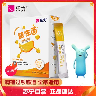 樂力益生菌 成人大人孕婦兒童腸道腸胃過敏養護益生元調理凍干粉(敏2000億)2g*20條裝