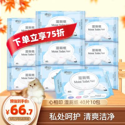 心相印濕廁紙私處清潔衛生成人濕紙巾40片10包
