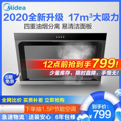 美的(Midea)抽油煙機CXW-200-J15 側吸式17m3大吸力油煙機單機 家用廚房易清潔面板抽煙機