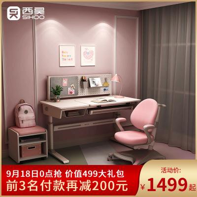 西昊兒童學習桌小學生書桌椅家用實木寫字桌椅套裝可升降三棲書桌