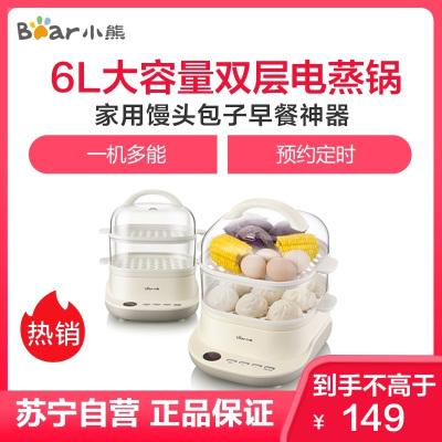 小熊(Bear)電蒸鍋 DZG-C60A1 6L大容量雙層電蒸鍋多功能家用饅頭包子早餐神器