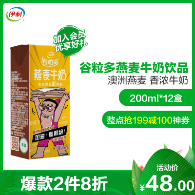 伊利 谷粒多燕麦牛奶200ml*12盒(礼盒装) 营养牛奶成人学生早餐奶