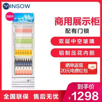 銘首(Minsow)DC-298 食品留樣柜 商用展示柜 陳列柜 玻璃門飲料柜 冷藏保鮮柜 單門冷藏柜