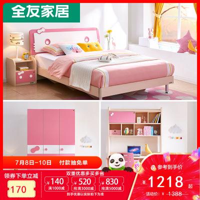 【搶】全友家居 床 臥室家具套裝 簡約現代青少年環保家庭用家具1.2米床衣柜書桌椅組合106208