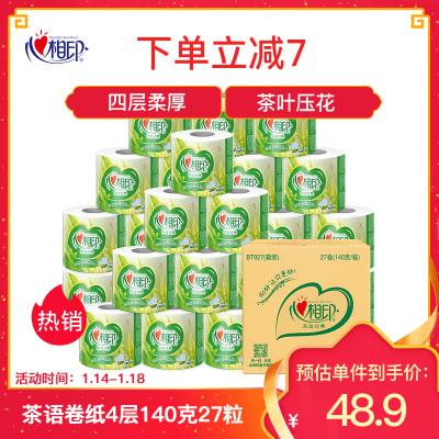 心相印茶语经典卷纸4层140克27粒茶叶压花有芯卷纸卷筒卫生纸品餐巾纸
