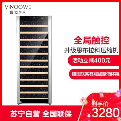維諾卡夫(Vinocave) CWC-85A 85支裝側開門壓縮機恒溫紅酒柜 展示家用恒溫酒柜
