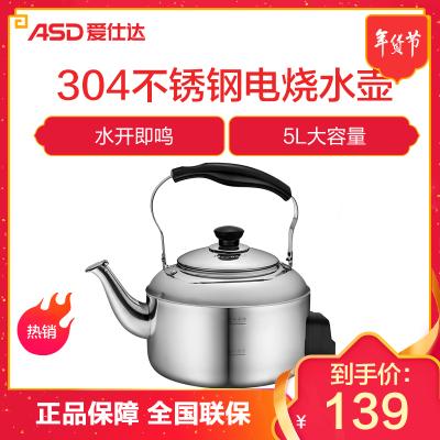 爱仕达ASD 304不锈钢电烧水壶HS05A1WG 5L大容量 琴音提醒 大口径烧水壶